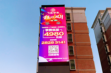 P8 outdoor DIP LED display project completed[kingaurora]